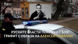 Дори графитите с лика на Навални не са добре дошли в Русия