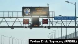 Щит, сигнализирующий о фотовидеофиксаци на трассе «Таврида» в Крыму