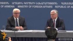 Գերմանիայի արտգործնախարար. «Եվրոմիությունում չեն մոռացել Հայաստանի մասին»