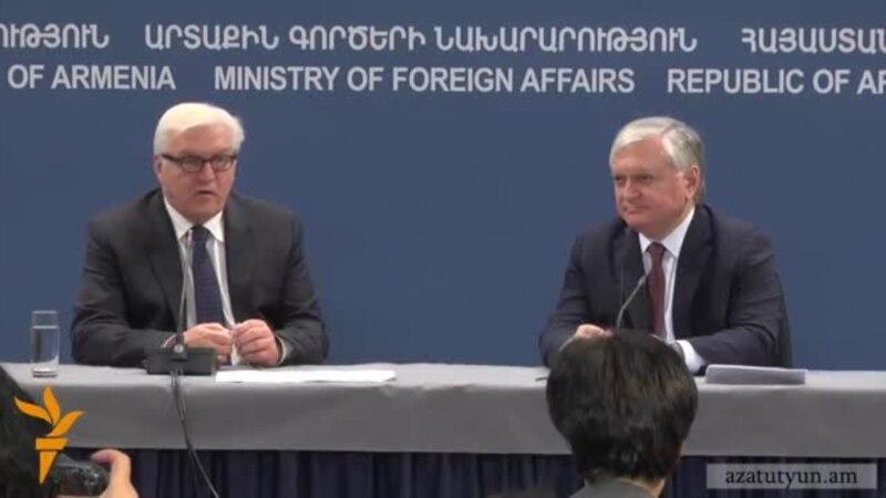 Глава МИД Германии: «В ЕС не забыли об Армении»