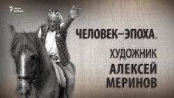 Человек-эпоха. Художник Алексей Меринов. Анонс