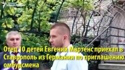 """""""Секс-беженцы"""" из Германии переселяются в Ставрополь"""