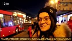 Казан җәмәгать транспорты бәясенең 30 сумга кадәр артуына ничек карыйсыз?