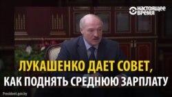 Беларусь президенті еңбекақыны еселеу жолын айтты