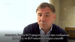 Три ключови послания в листата на БСП според Иван Кръстев
