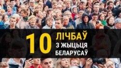 10 нечаканых лічбаў з жыцьця беларусаў