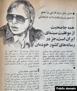 اظهارات محمد بهشتی در نقد رویکرد رسانهها به «موفقیت سینمای ایران» در شماره ۸۴ ماهنامه فیلم/ دی ماه ۱۳۶۸