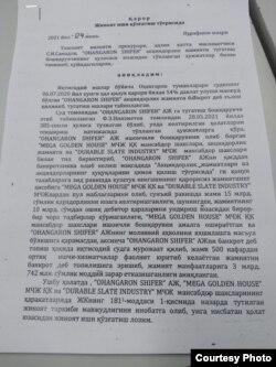 Тошкент вилояти прокурорининг жиноят иши қўзғатиш ҳақидаги қарори