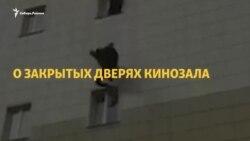 """Управляющая """"Зимней вишни"""" Надежда Судденок перед арестом рассказала свою версию событий"""