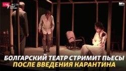 "Болгарский театр стримит ""Дядю Ваню"""