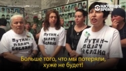 """""""Путин – палач Беслана"""". Родственники погибших в Беслане потребовали расследовать трагедию 2004 года"""