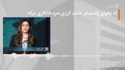 حامد کرزی: د موقت حکومت مشري نه غواړم