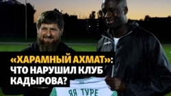 "ФК ""Ахмат"" нарушил нормы ислама?"