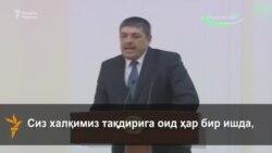Президент Каримовни мадҳ этиш мусобақаси