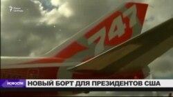 ВВС США планируют купить для американского президента два самолета Boeing 747
