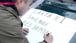 В Волынской области Украины бастуют шахтеры