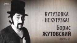 Кутузовка - не кутузка! Борис Жутовский. Часть 2