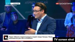 """Qazaqstan мемлекеттік телеарнасындағы """"Ашық алаң"""" саяси ток-шоуын жүргізетін Мақсат Толықбай Қырғызстандағы жағдай туралы хабар кезінде. Видеодан скриншот."""