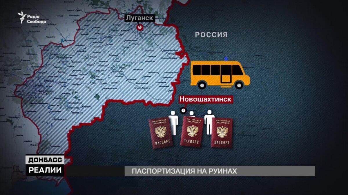 Как Россия раздает паспорта жителям Донбасса?