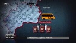 Донбасс: паспортизация на руинах (видео)