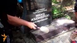 ВІДЭА: Пад Гомелем паставілі помнік Жызьнеўскаму