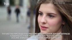 Татарстан халкын нәрсә борчый?