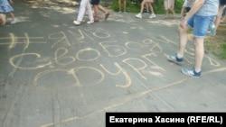 Граффити на тротуаре. Хабаровск. 2020.