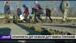 Украинские власти и сператисты обменяются пленными 27 декабря