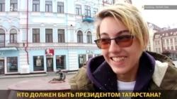 Кто должен быть президентом Татарстана? Опрос из Казани