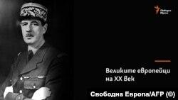 Шарл дьо Гол