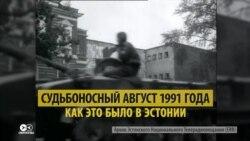 Как эстонцы отстояли независимость в августе 1991-го