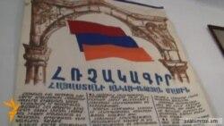 Լրացավ Հայաստանի անկախության հռչակագրի ընդունման 22 տարին