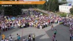 У Сумах відсвяткували День Незалежності парадом вишиванок та «живою» картою України