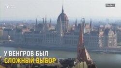 Венгерский выбор