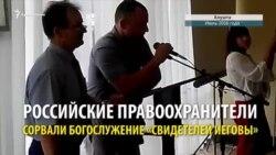 Як у Криму силовики приходять до «Свідків Єгови»