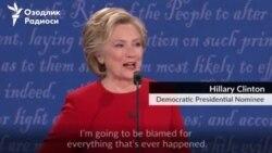 Трамп vs Клинтон - АҚШда сайловолди дебатларнинг биринчи раунди бўлиб ўтди