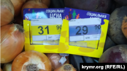 Цены на овощи в Керчи, 8 февраля 2021 года