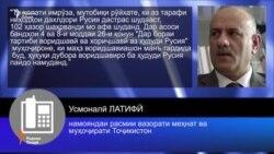 """""""Афв""""-и беш аз 100 000 муҳоҷири тоҷик дар Русия"""