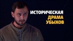 """""""Последний из ушедших"""". Убыхи после Кавказской войны"""