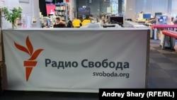 RFE/RL's Moscow bureau