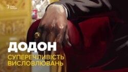 Президент Молдови Додон: суперечливість висловлювань (відео)