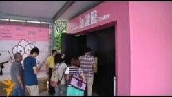 У Тайвані відкривають завод-музей презервативів