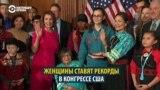 Женщины правят в новом Конгрессе США