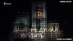 Фасад жилого комплекса в Казани призывает Путина даже не думать уходить
