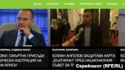 """Скрийншот от страницата на Телевизия """"България 24"""""""