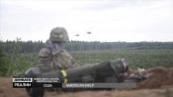 Американська зброя для української армії | «Донбас.Реалії»