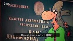 Саўка ды Грышка пра справу «Белгазпрамбанку»