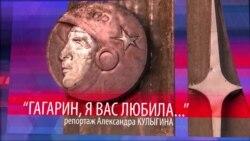 Кто сидел с Гагариным за партой и списывал у него математику?