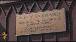 В Бишкеке поминают жертв цунами в Японии