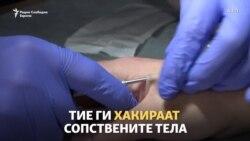 Руски биохакери се надеваат на вечен живот
